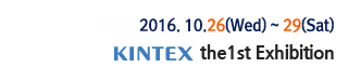2012.10.17(wed) ~ 20(sat) KINTEX the 1st Exhibition